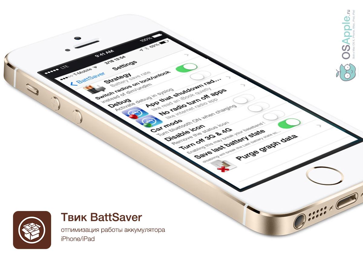 BattSaver - твик из Cydia увеличивает скорость автономной работы