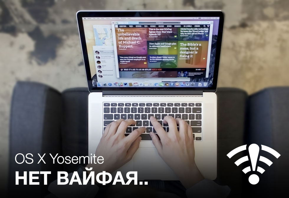 osapple-yosemite-wifi