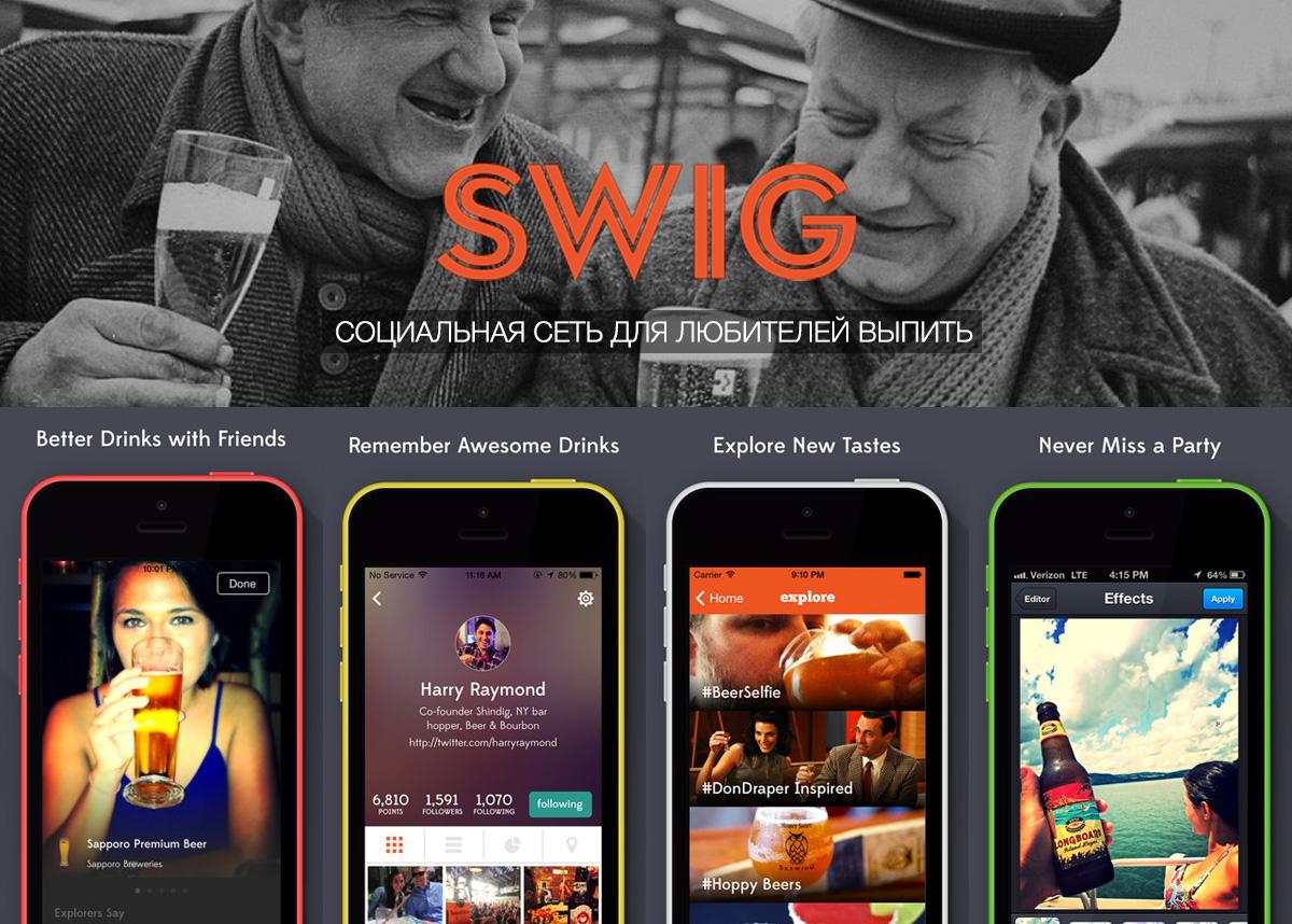 Swig — Социальная сеть для любителей пьянства, доступно в App Store