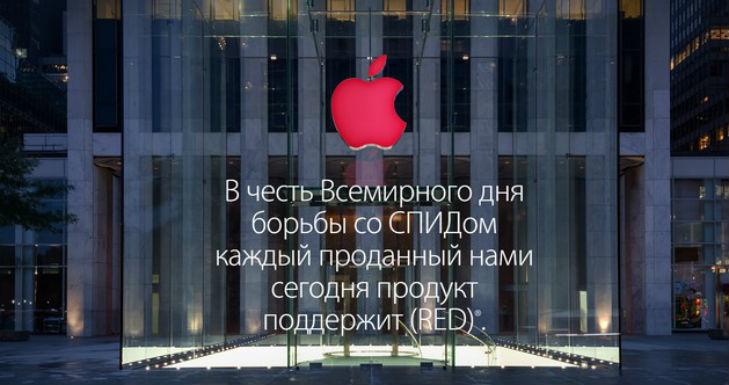 Благотворительная акция от Apple