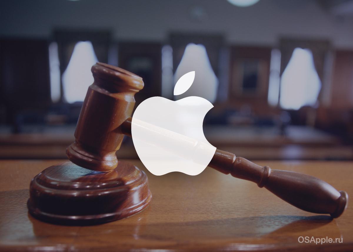 Антимонопольный процесс: суд признал, что компания Apple невиновна