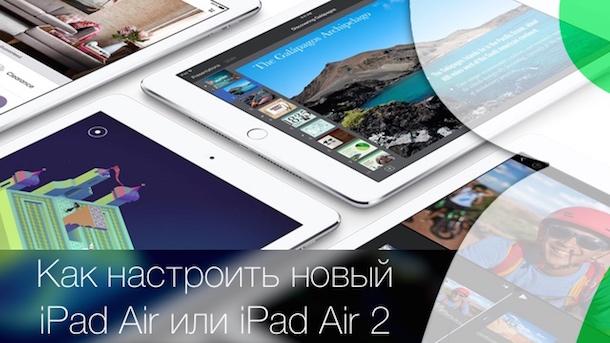 Основные настройки iPad Air или iPad Air 2