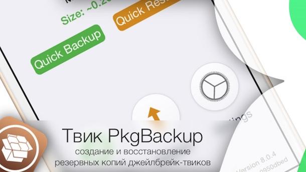 PkgBackup – бэкап и восстановление джейлбрейк-твиков