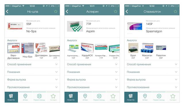 Справочник лекарств и аптек МедГид