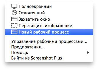 Приложение для скриншотов Screenshot Plus