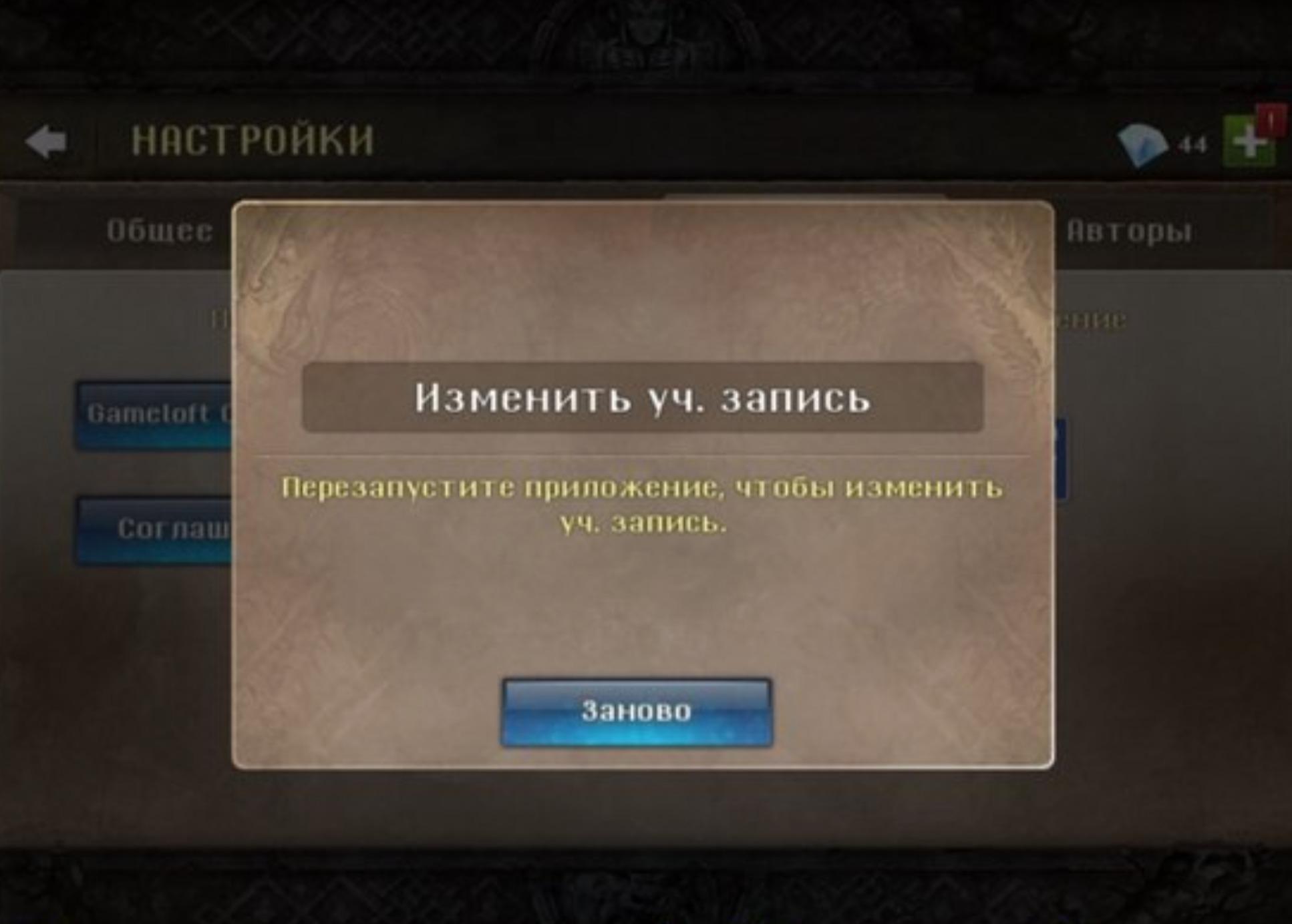 Как начать игру заново dungeon