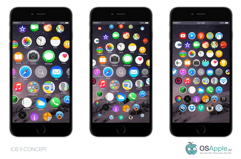 Apple активно тестирует новую iOS9