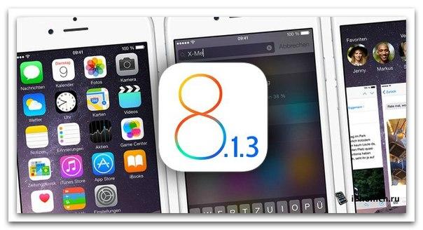 Выпуск в свет iOS 8.1.3 с блокировкой Jailbreak  произойдет со дня на день