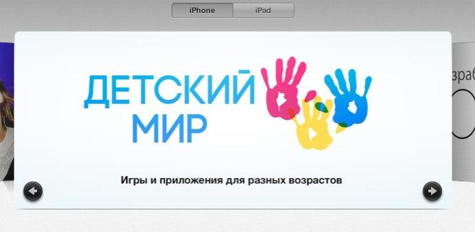 App Store создала игровой раздел для детей