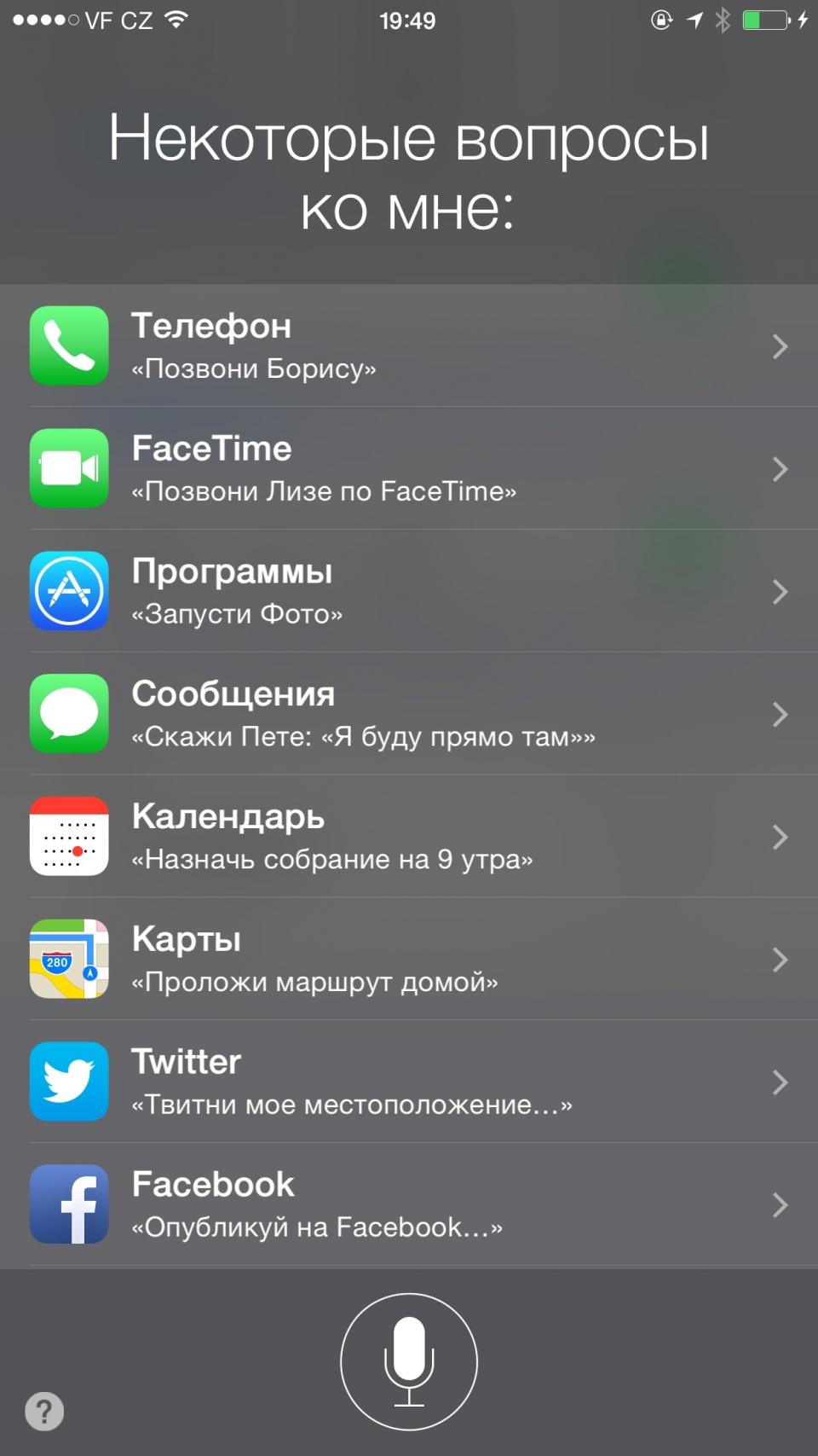 Siri заговорила на русском языке в iOS 8.3 beta 2
