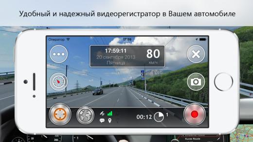 Выезжаем на дорогу с iPhone и iSymDVR