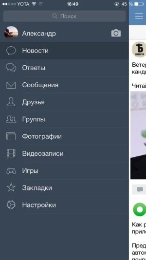 Почему «слили» музыку ВКонтакте для iPhone