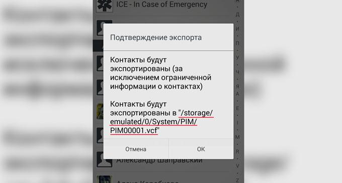 Экспортируем контакты с Android на iOS