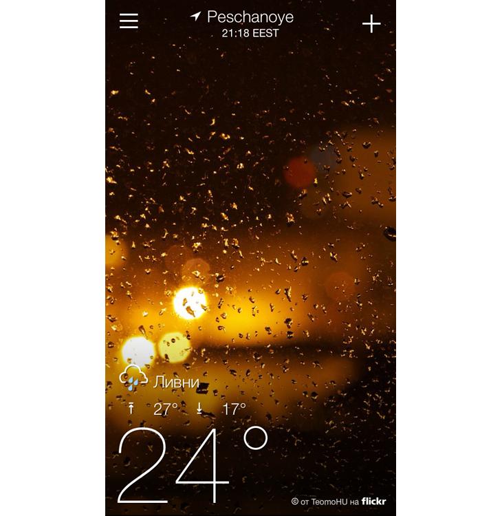 Информативно и красиво о погоде от Yahoo Weather