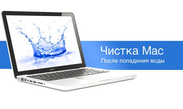 Спасаем ноутбук, если он залит водой