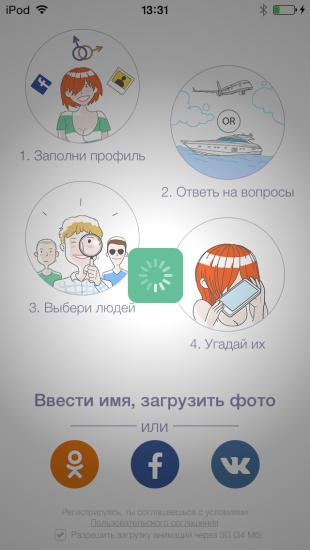 GuessMe – игровой сервис знакомств