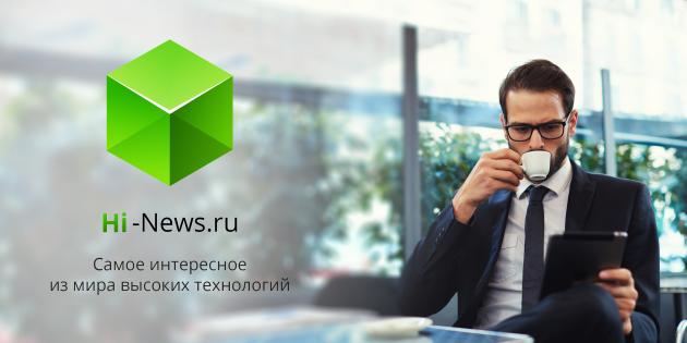 Hi-News 2.0 – простым языком о технологиях
