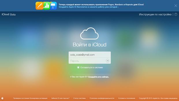 iWork стал доступен для пользователей Windows