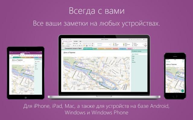 OneNote для Mac теперь распознает рукописный текст