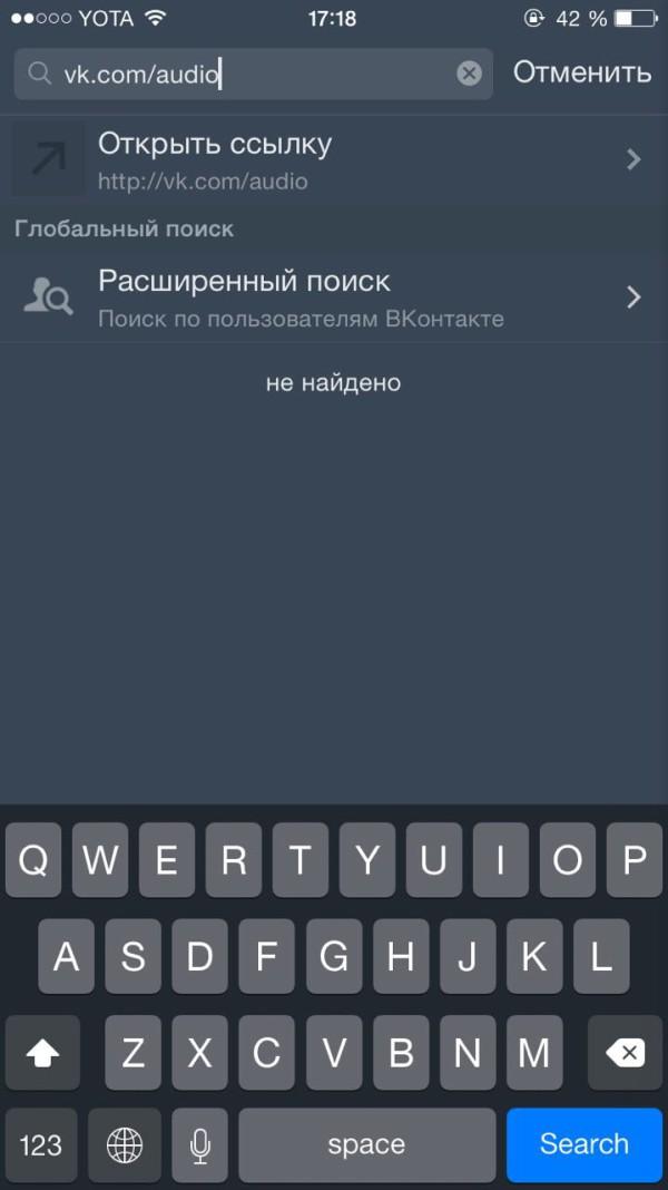 Получаем доступ к музыке в новой версии ВКонтакте