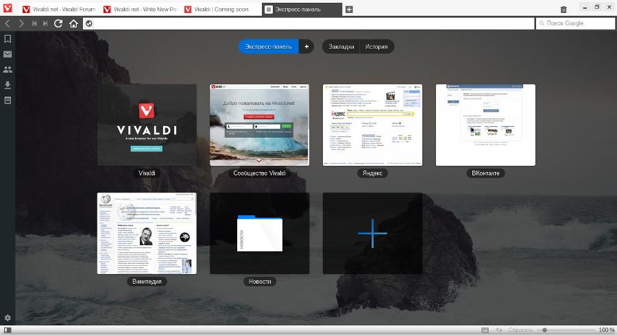 Как зазвучит браузер Vivaldi