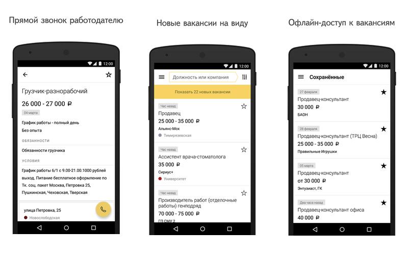Найти работу с Яндекс.Работа