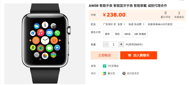 Китайские реплики Apple Watch уже в продаже