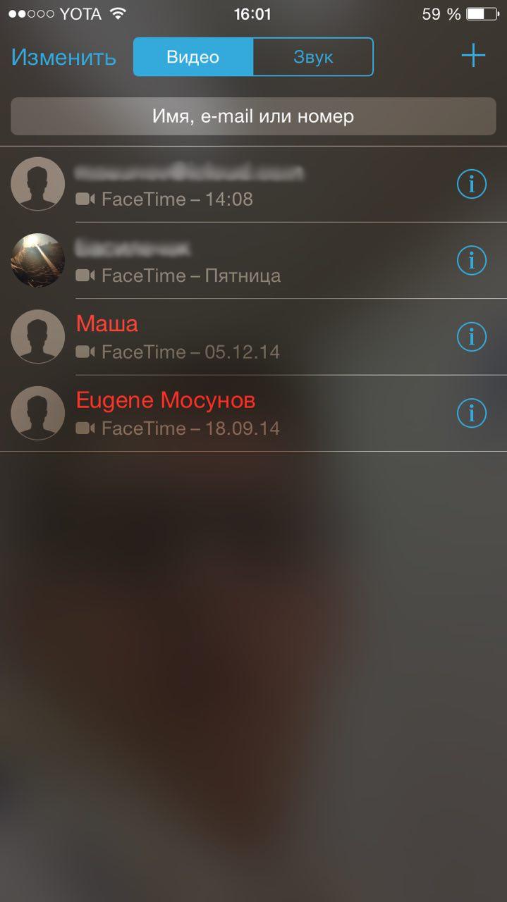 Как контролировать трафик при звонках на iPhone и iPad