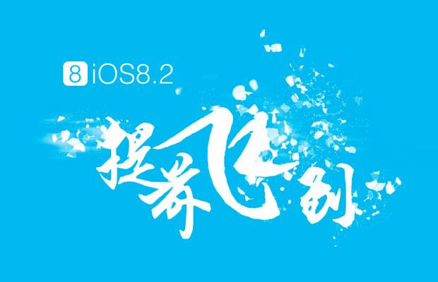 Джейлбрек для iOS 8.2 уже на подходе