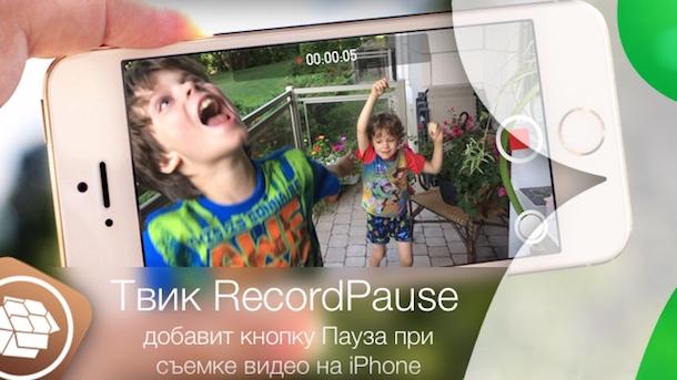 Сделайте паузу при видеозаписи с RecordPause