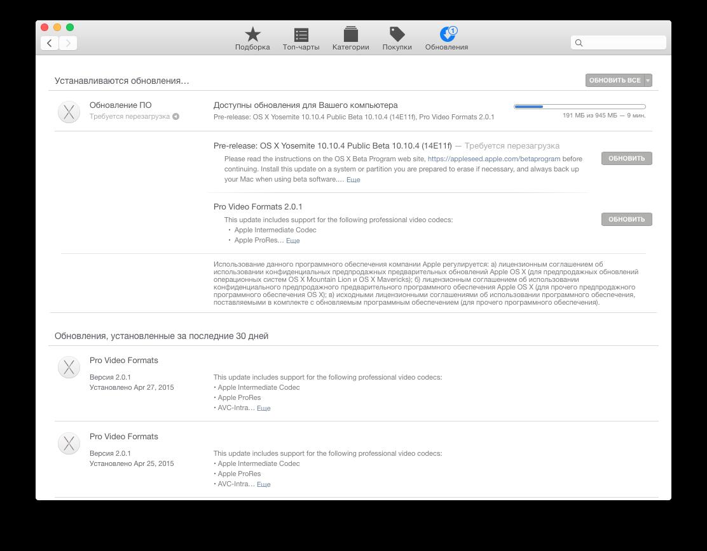 Вышла beta 2 OS X Yosemite 10.10.4