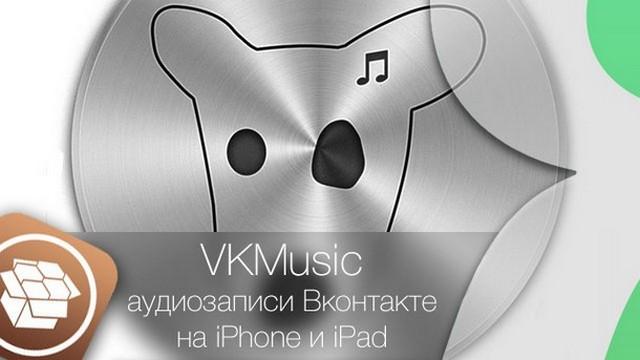 Твик VKMusic – проводник в мир музыки ВКонтакте