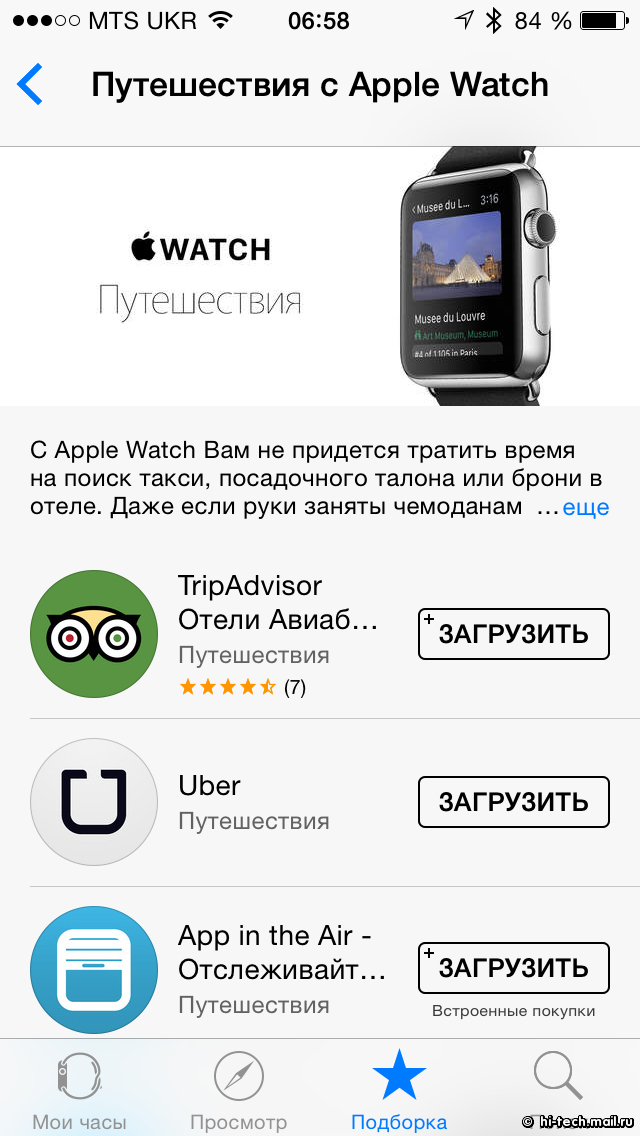 Владельцам Apple Watch будет что выбрать из 3000 приложений
