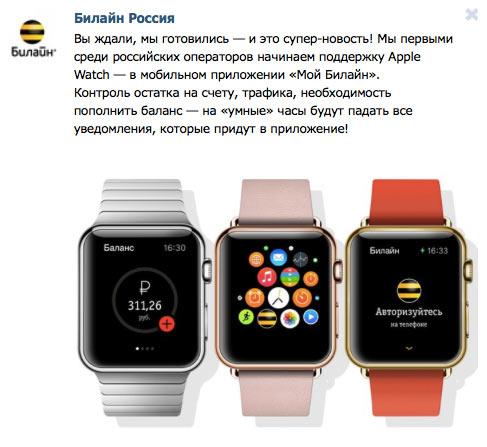 мой билайн apple watch