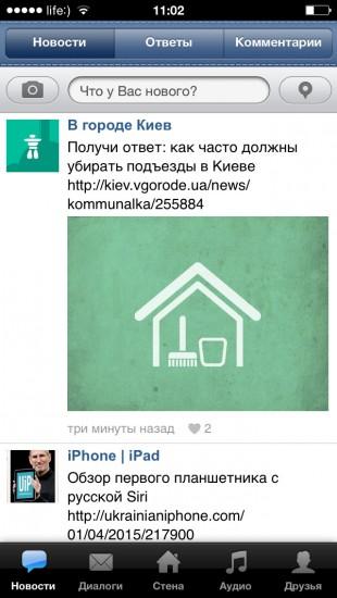 ВКонтакте вернул прежний дизайн и музыку