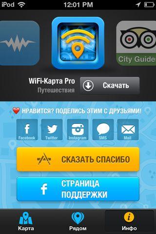 Рекомендуем сервис с паролями доступа к Wi-Fi