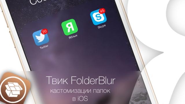Преобразите папки iOS с твиком FolderBlur