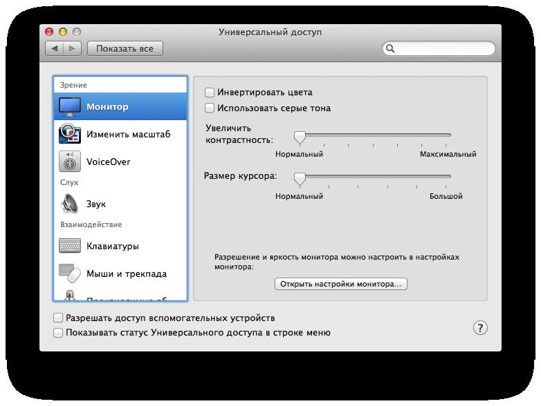 Возвращаем исчезнувший курсор в OS X