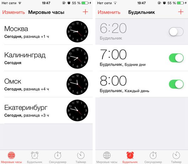 Меняем звук будильника iPhone