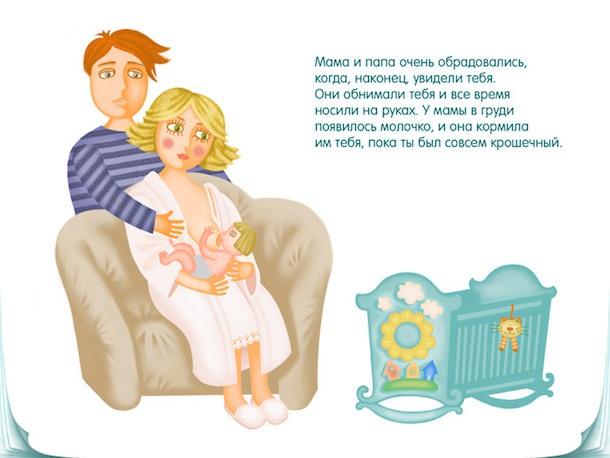 Расскажите ребенку, откуда берутся дети