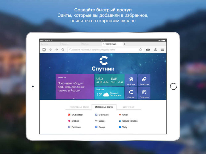 Браузер «Спутник» теперь и на iPad