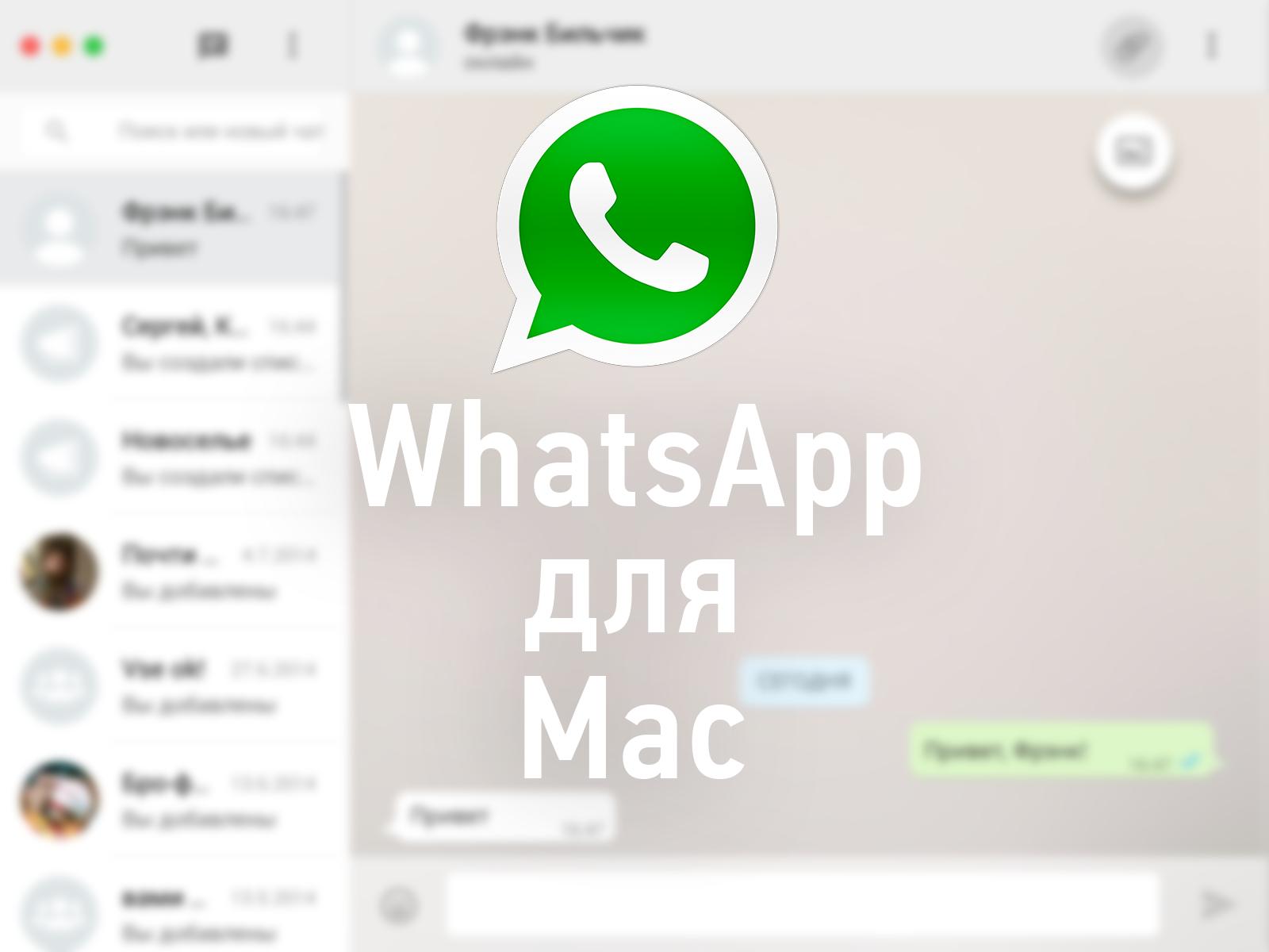 WhatsMac мессенджер для Mac. Но не для всех