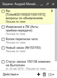 Как упростить работу с Gmail