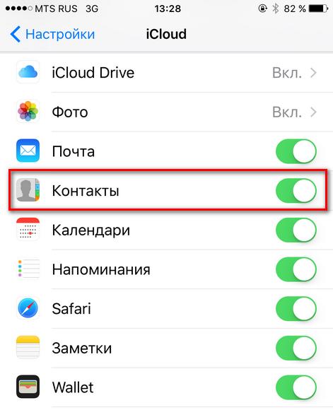 Как удалить на айфоне синхронизированное