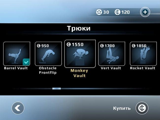 Vector HD Free: паркур — это целая философия