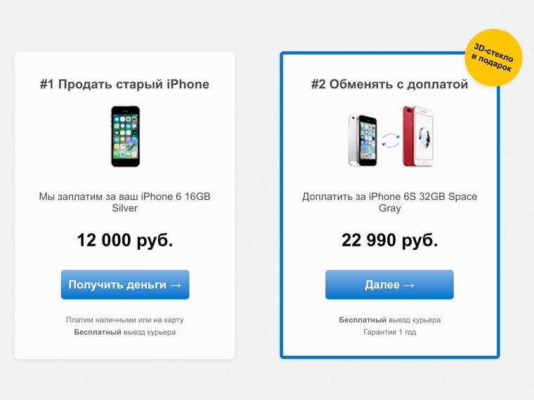 Apple опровергла информацию о запуске Trade-In в России