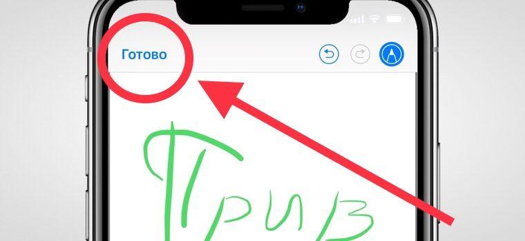 Как рисовать в приложении Почта на iOS 11