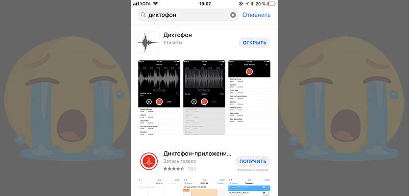 6 видов приложений, которые умрут с выходом iOS 12